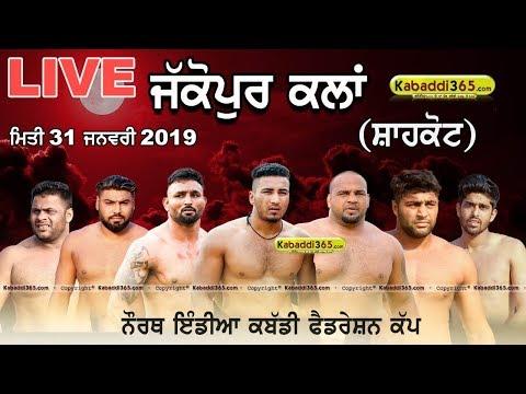 🔴 [Live] Jakopur Kalan (Shahkot) North India Kabaddi Federation Cup 31 Jan 2019
