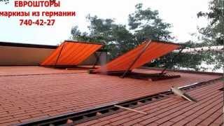 Треугольные маркизы на окна маркилюкс(Маркизы на каждое окно для защиты от солнца., 2012-04-02T13:55:58.000Z)