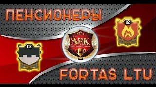 КВ Пенсионеры VS Fortas LTU в рамках Турнира ЛВК 1/4 финала