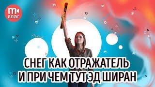 Отражатели: свет и снег, как в клипе Эда Ширана