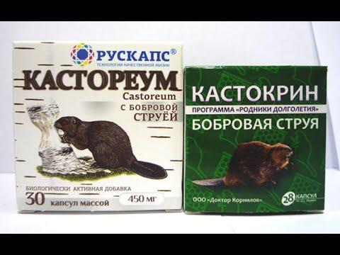Кастокрин и кастореум. Купить препараты на онове бобровой струи в .
