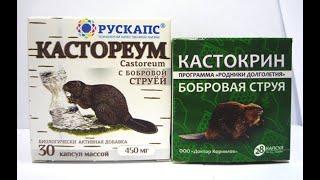 Кастокрин и кастореум. Купить препараты на онове бобровой струи в фито-аптеке