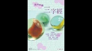 《三字经(4/7)-地所生(歌曲)》《说说唱唱三字经》Three –Character Classic (San Zi Jing)罗豪 演唱