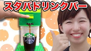 【LEGO】レゴで本当に飲み物が出るスタバドリンクバー作ってみた!How To Make LEGO Starbacks Drink Dispenser
