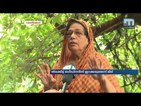 Triple talaq: Organizations in Kerala welcome verdict | Mathrubhumi News