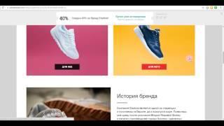 видео Промокоды SuperStep