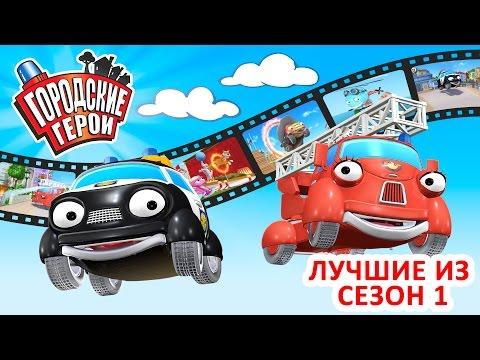 Герои в городе мультфильм