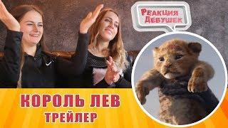Реакция девушек   Король Лев   Русский тизер трейлер 2019