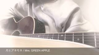 月とアネモネ / Mrs. GREEN APPLE cover by moto