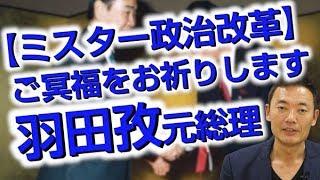 【ミスター政治改革】羽田孜・元総理。心からご冥福をお祈りします