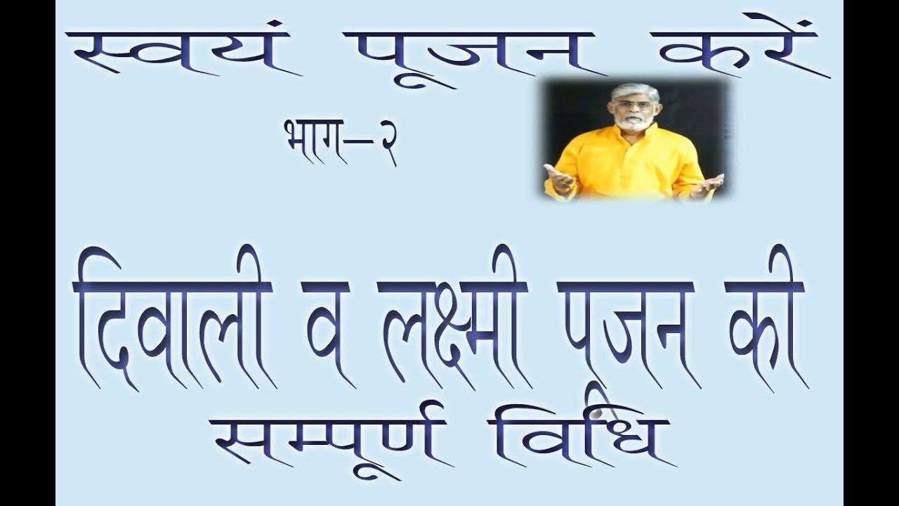 Diwali Laxmi Pujan Part-2  लक्ष्मी पूजन स्वयं करें -सम्पूर्ण विधि