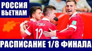 Футзал чемпионат мира 2021 1 8 финала Россия Вьетнам Все пары 1 8 финала Расписание матчей 1 8
