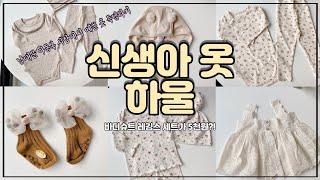 [임산부 브이로그] 남대문 아동복 시장에서 신생아 옷 …
