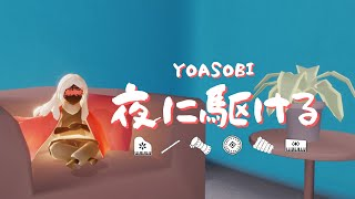 Download [Sky Music]《YOASOBI - 夜に駆ける》【sky光遇】-Jimmy-