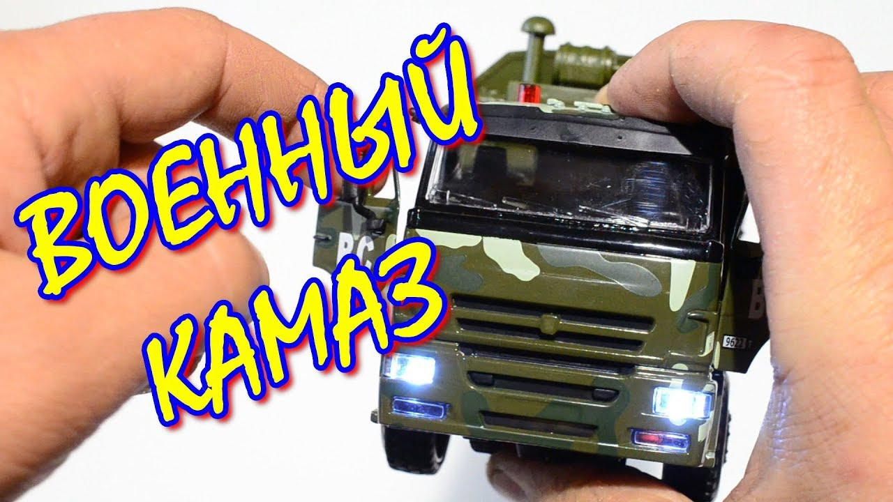 Про машинки. Модель грузовика военный Камаз 6520 со светом и звуком распаковка и обзор.