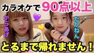 カラオケで90点以上とるまで帰れません!!【たかねんコラボ】♡九州女子会♡ thumbnail