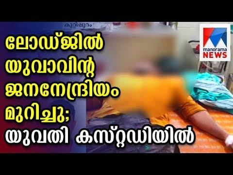 Woman chopped male genital in Malappuram     Manorama News