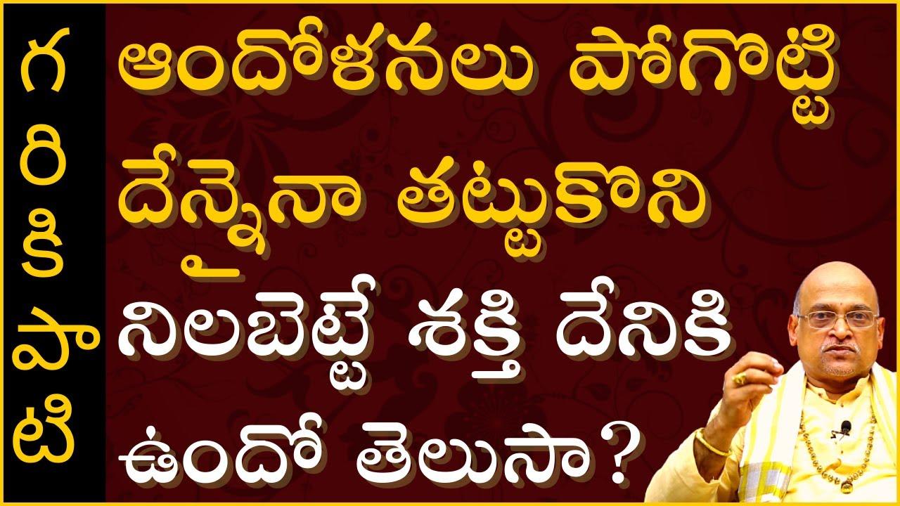 జాషువా సాహితీ సౌరభం #1 | Jashuva Poetry | Garikapati Narasimha Rao Latest Speech | Pravachanam 2020