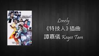 [Lyrics] Lonely《特技人》插曲 The Stunt Sub Song - 譚嘉儀 Kayee Tam