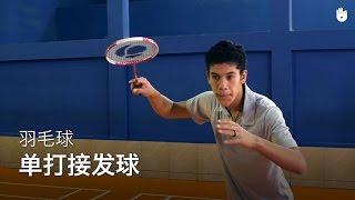羽毛球技术:单打接发球 | Badminton