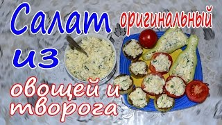 Салат оригинальный из овощей и творога.