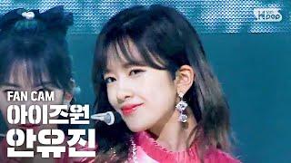 [안방1열 직캠4K] 아이즈원 안유진 '환상동화' (I…