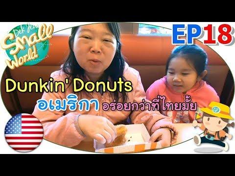เด็กจิ๋ว@USA Ep18 Dunkin' Donuts ที่อเมริกา อร่อยกว่าที่เมืองไทยหรือไม่ - วันที่ 23 Nov 2018