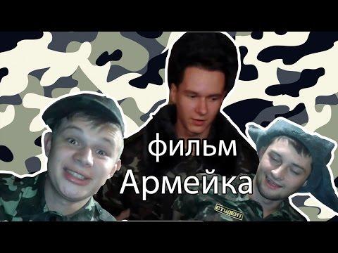 Фильм Армейка S1E01 Зеленый слоник - пародия