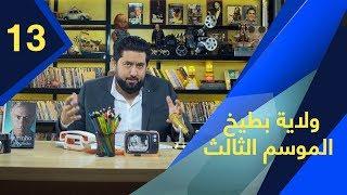 ولاية بطيخ - الموسم الثالث   الحلقة 13