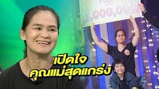 เปิดใจคุณแม่สุดแกร่ง พัชรี ล้านแตก! | 19-08-60  | บันเทิงไทยรัฐ