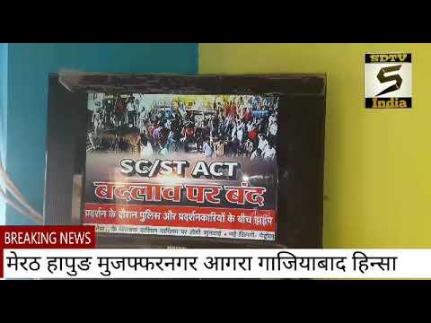 Meerut hapur ghaziabad. Mu Nagar hinsa  मेरठ अपडेट दलित छात्रों ने चौधरी चरण सिंह यूनिवर्सिटी में