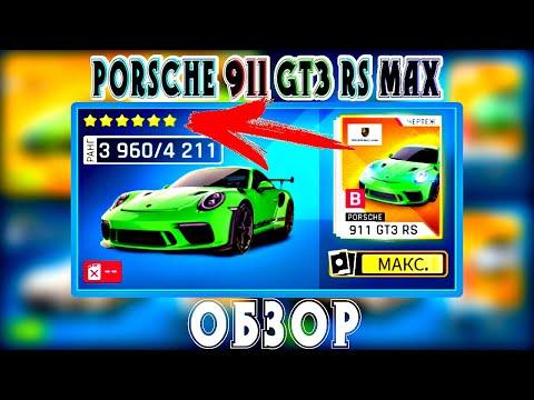 Asphalt 9 Обзор porsche 911 gt3 rs max прокачка