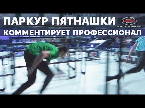 ПАРКУР ПЯТНАШКИ ФИНАЛ ЧЕМПИОНАТА (WORLD CHASE TAG)