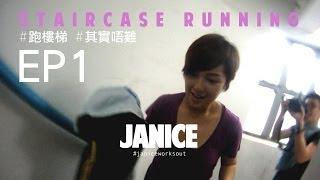 衛蘭【#JaniceWorksOut】Ep1 - Staircase Running