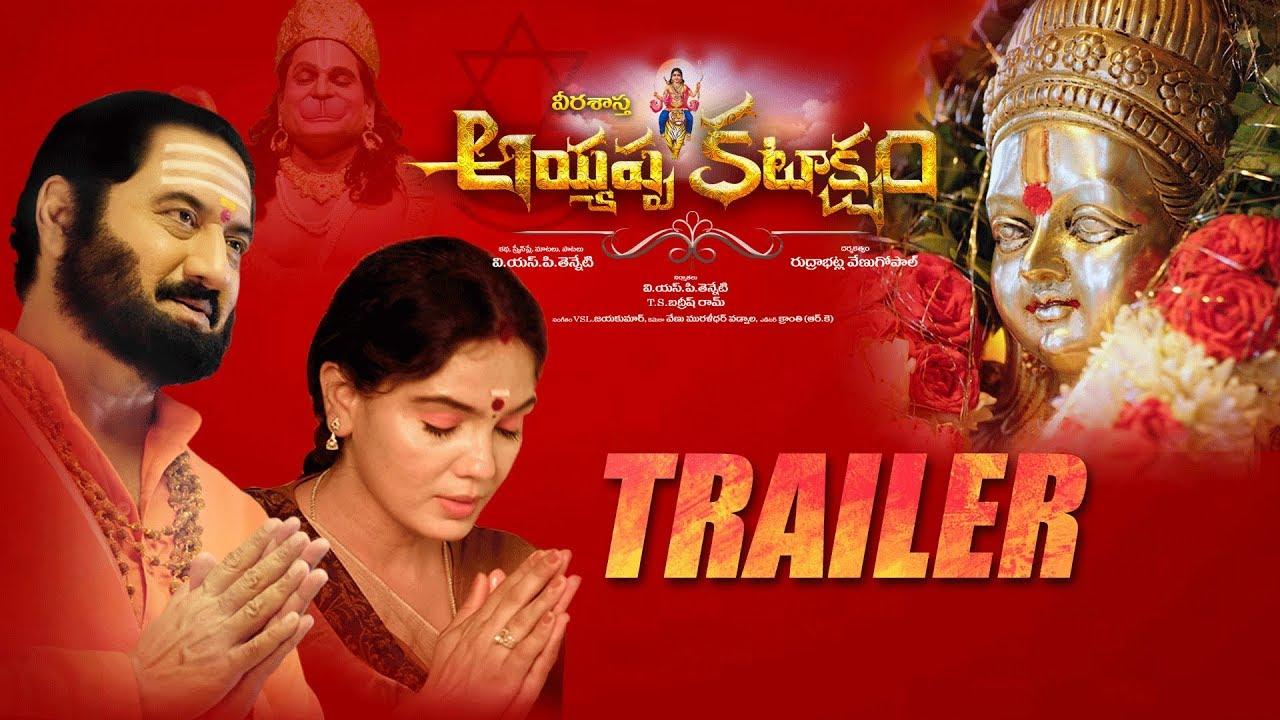 Ayyappa Kataksham Movie Trailer