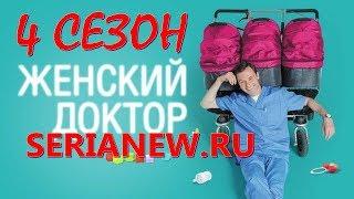 Женский доктор 4 сезон 1, 2, 3, 4 серия дата выхода