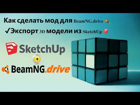 Как сделать мод для BeamNG.drive.  Экспорт 3D модели из SketchUp.