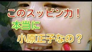 ごまかしのないスッピン肌!小原正子 【関連動画】 小原正子 https://ww...
