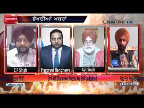 Opinion Poll: Batala, Gurdaspur, Dina Nagar & Pathankot