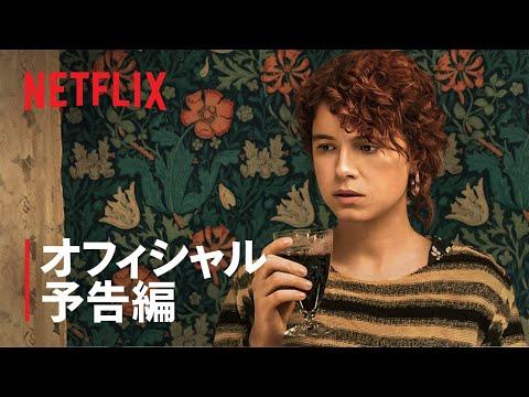 チャーリー・カウフマン監督作『もう終わりにしよう。』予告編 - Netflix
