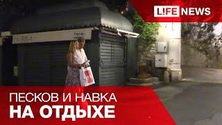 LifeNews нашел Пескова и Навку в античном театре на Сицилии