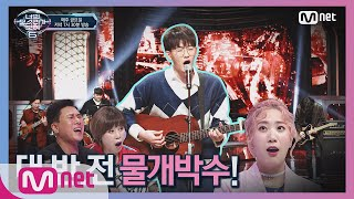 I can see your voice 6 [12회] 세계 밴드 대회 한국 대표 밴드 보컬(Nerd Connection 서영주) 'Stay' 190405 EP.12
