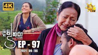 Divithura - දිවිතුරා | Episode 97 | 2021-09-06 Thumbnail
