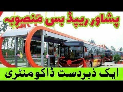 BRT LATEST - CHAMKANI to SADDAR  PESHAWAR, Revolutionary Step in history of KPK !25/MAY/2018