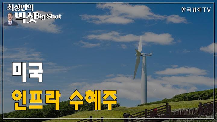 미국 인프라 수혜주 / 기관의 눈 / 최성민의 빅샷 / 한국경제TV