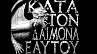 Смотреть клип песни: Rotting Christ - P'unchaw kachun / Tuta kachun