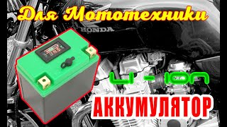 Литий-ионный аккумулятор для мотоциклов, трициклов и квадроциклов.
