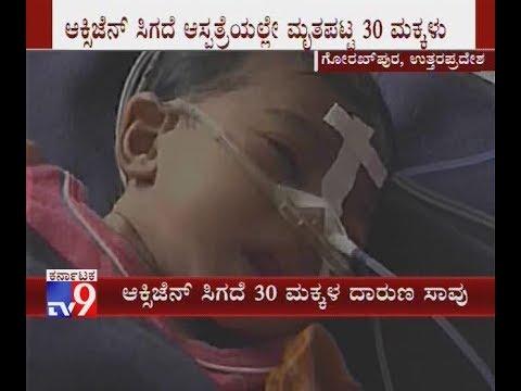 30 Children, Including Newborns Die due to Oxygen Shortage In UP's Gorakhpur Hospital