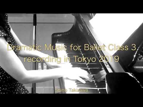 ウィーンのバレエピアニスト〜滝澤志野の音楽日記〜第4回 CD「Dramatic Music for Ballet Class vol.3」収録風景