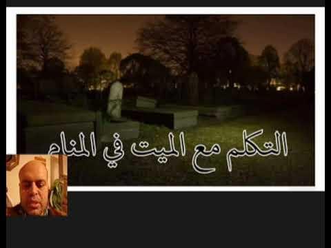 تفسير حلم النوم بجانب الميت التكلم مع الميت في المنام محمود أحمد منصور Youtube